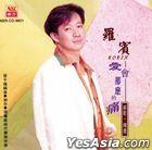 Ai Hui Na Mo De Tong (Malaysia Version)