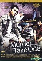 Murder Take One (Hong Kong Version)