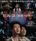 Hiruko / Yokai Hunter 2K Restored Ver. (Blu-ray) (日本版)