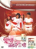 Full Count (DVD) (Vol. 1 of 4) (Taiwan Version)