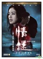 The Second Woman (2012) (DVD) (Hong Kong Version)
