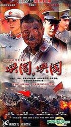 Xing Guo, Xing Guo (H-DVD) (End) (China Version)