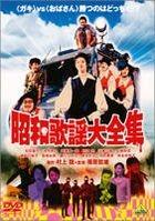 Showa Kayo Daizenshu (Japan Version)