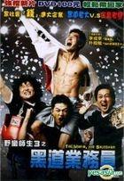 The Mafia, The Salesman (DVD) (Taiwan Version)