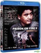 プリズン・オン・ファイアー2 (監獄風雲II之逃犯) (Blu-ray) (香港版)