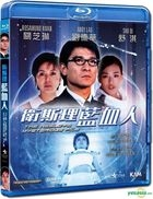 ブルー・エンカウンター (衛斯理藍血人) (Blu-ray) (香港版)