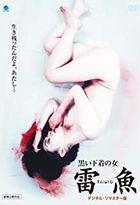 Raigyo [Digitally Remastered Edition] (DVD)(Japan Version)