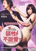 Petty Romance (DVD) (Taiwan Version)