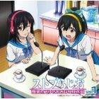 Radio CD 'Sutobu Radio Yukina to Nagisa no Otonari Hosokyoku' Vol.1 (Japan Version)