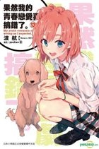 My Youth Romantic Comedy Is Wrong As I Expected.(Vol.13)(Novel)