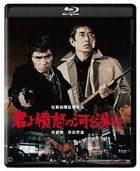 Manhunt (1976) (Blu-ray) (Japan Version)