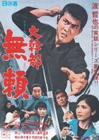 Daikanbu Burai (Japan Version)