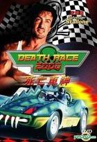 Death Race 2000 (VCD) (Hong Kong Version)