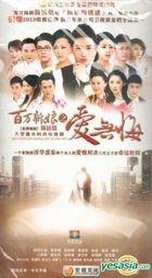 Bai Wan Xin Niang Zhi Ai Wu Hui (H-DVD) (End) (China Version)