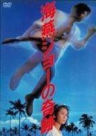 Kaien Joe no Kiseki (DVD) (Japan Version)