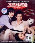 High School King Of Savvy (2014) (DVD) (Ep. 1-17) (End) (English Subtitled) (tvN TV Drama) (Malaysia Version)