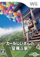 Up (Japan Version)