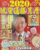 Li Kui Ming - 2020 Year of the Rat Almanac Calendar