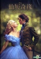 Cinderella (2015) (DVD) (Hong Kong Version)