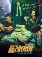 Player OST (OCN TV Drama)