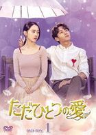 Angel's Last Mission: Love (DVD) (Box 1) (Japan Version)