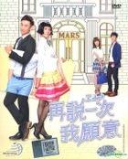 I do² (DVD) (Ep. 1-20) (End) (English Subtitled) (Malaysia Version)
