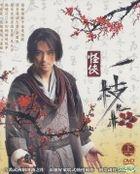 The Vigilantes In Masks (DVD) (Vol.2 Of 2) (End) (Taiwan Version)