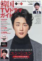 Korean TV Drama Guide 86