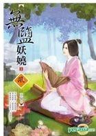文創風 061 - 無鹽妖嬈 3