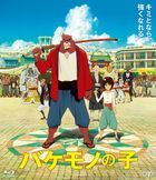 The Boy and the Beast (Blu-ray) (Special Priced Edition) (Japan Version)