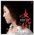 Nu Er Hong (Vinyl LP) (China Version)
