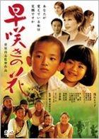 Hayazaki No Hana (DVD) (Japan Version)