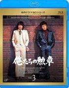 Oretachi no Kunsho (Blu-ray) (Vol.3) (Japan Version)
