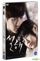 Snow In Sea Breeze (DVD) (Korea Version)