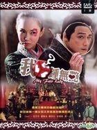 I Love Zhong Wu Yan (AKA: My Fair Lady) (XDVD) (End) (Taiwan Version)