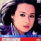 Lian Ai De Xing Xing. Ba Long Chuan (Hai Shan Reissue Version)