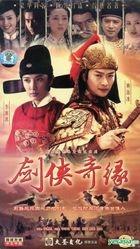 Jian Xia Qi Yuan (H-DVD) (End) (China Version)