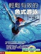Qing Song You Xiao De Yu Shi You Yong( Dan Shu+4 PianDVD)