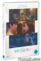 Let Us Meet Now (DVD) (Korea Version)