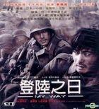 My Way (2011) (VCD) (English Subtitled) (Hong Kong Version)