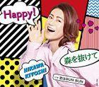 Happy! / Mori wo Nukete [Type C] (Japan Version)