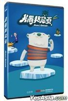Hotel Carbonia (DVD) (Taiwan Version)