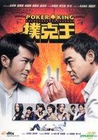 Poker King (DVD) (Hong Kong Version)