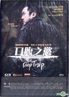 Deep Trap (2015) (DVD) (Hong Kong Version)