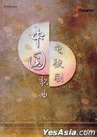 China TV Drama Song Collection (2CD) (Malaysia Version)