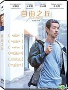 Hill of Freedom (2014) (DVD) (Taiwan Version)
