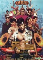 The Rooftop (2013) (DVD) (Taiwan Version)