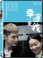 Happiness (2016) (DVD) (Taiwan Version)