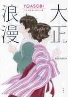 """Taisho Roman YOASOBI """"Taisho Roman"""" Original Novel"""