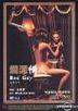 爛泥情人 (2001) (DVD) (香港版)